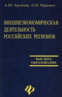 Внешнеэкономическая деятельность российских регионов