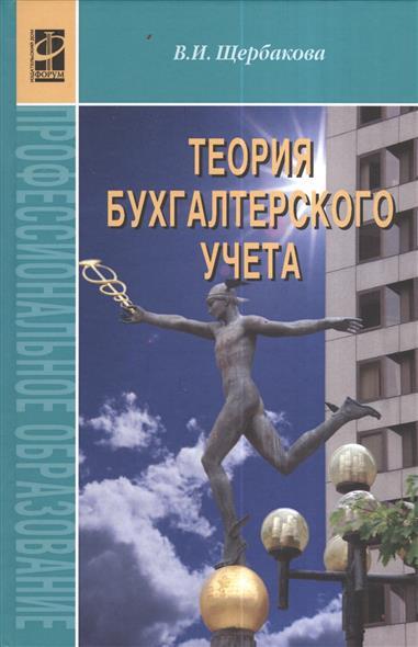 Теория бух. учета Щербакова