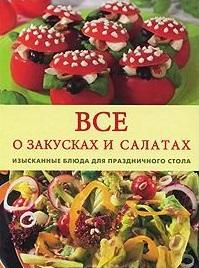 Все о закусках и салатах Изысканные блюда для праздничного стола pro svet light mini par led 312 ir