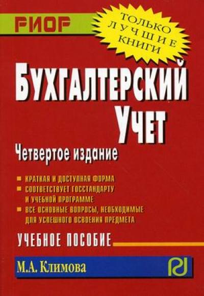 Бух.учет Уч. пос. карман.формат