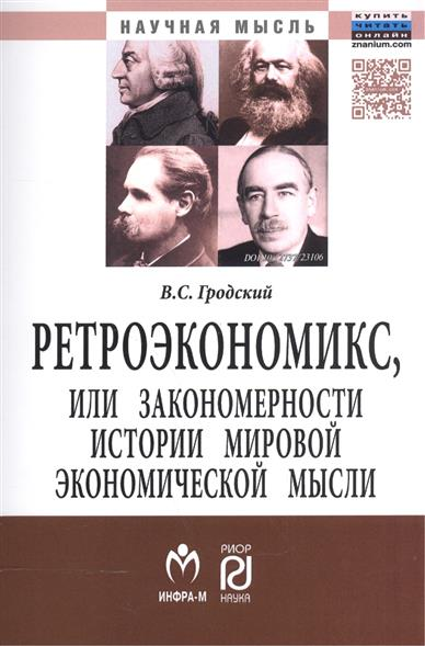 Гродский В. Ретроэкономикс, или Закономерности истории мировой экономической мысли. Монография вигантол в аптеках красноярска