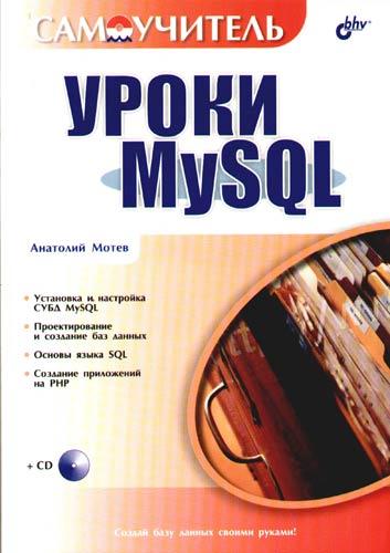 Самоучитель Уроки MySQL