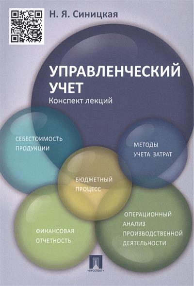 Управленческий учет. Конспект лекций