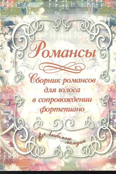 Романсы Сборник романсов для голоса в сопров. фортепиано
