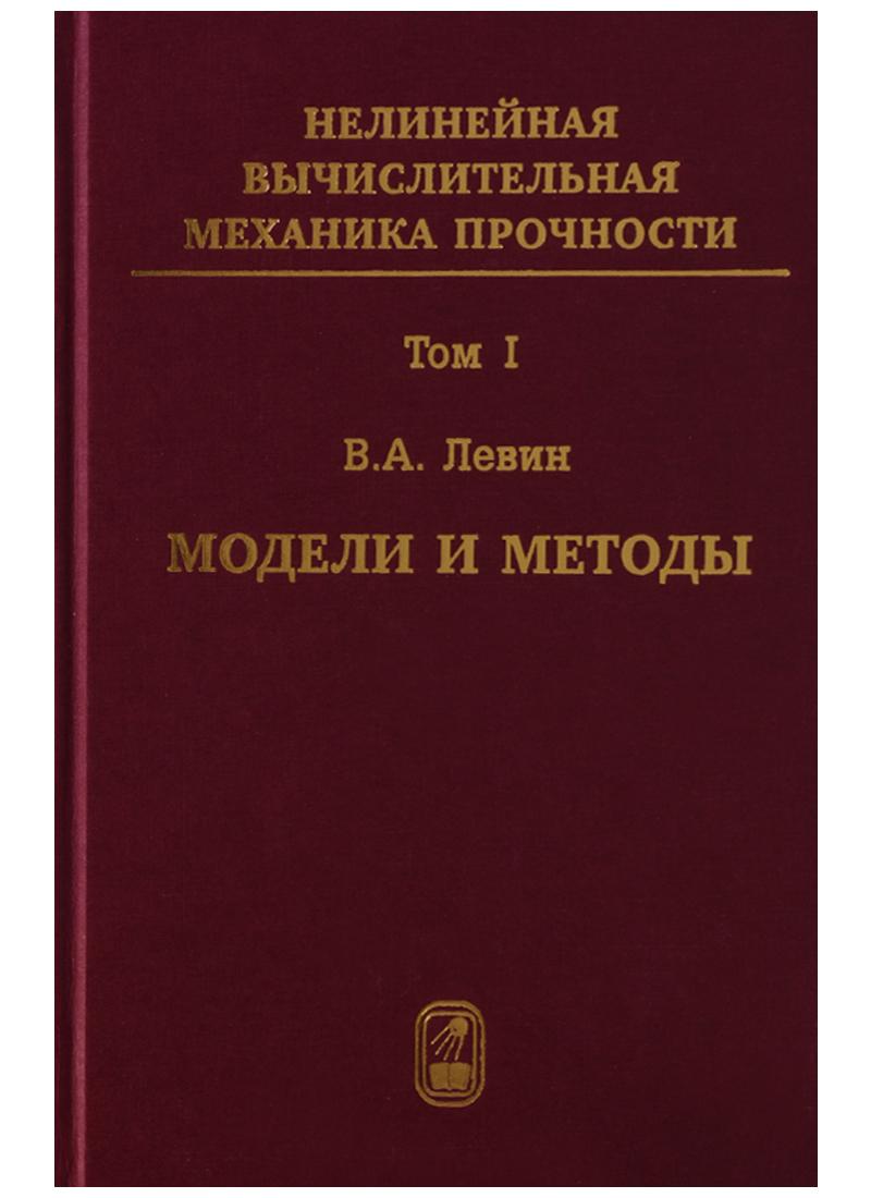 Нелинейная вычислительная механика прочности (Цикл монографий в 5 томах). Том I. Модели и методы. Образование и развитие дефектов