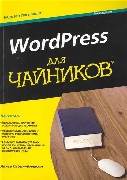 WordPress для чайников