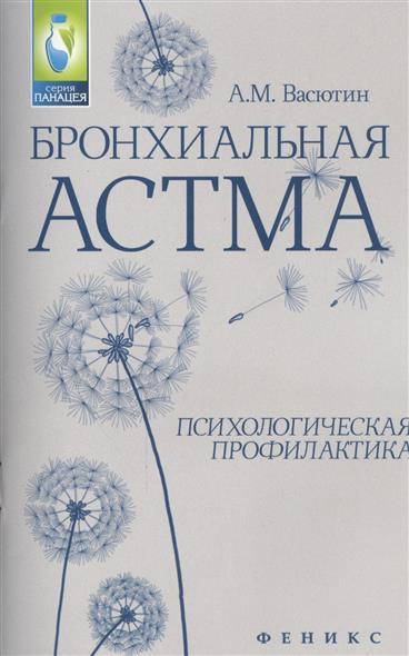 Васютин А. Бронхиальная астма. Психологическая профилактика т с бузина психологическая профилактика наркотической зависимости