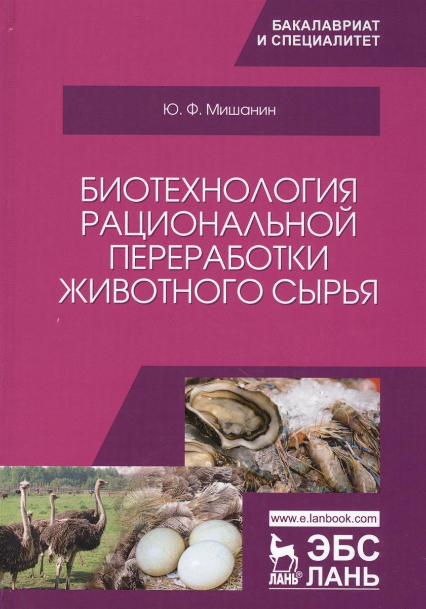 Мишанин Ю. Биотехнология рациональной переработки животного сырья. Учебное пособие