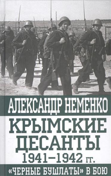 Крымские десанты 1941–1942 гг. «Черные бушлаты» в бою