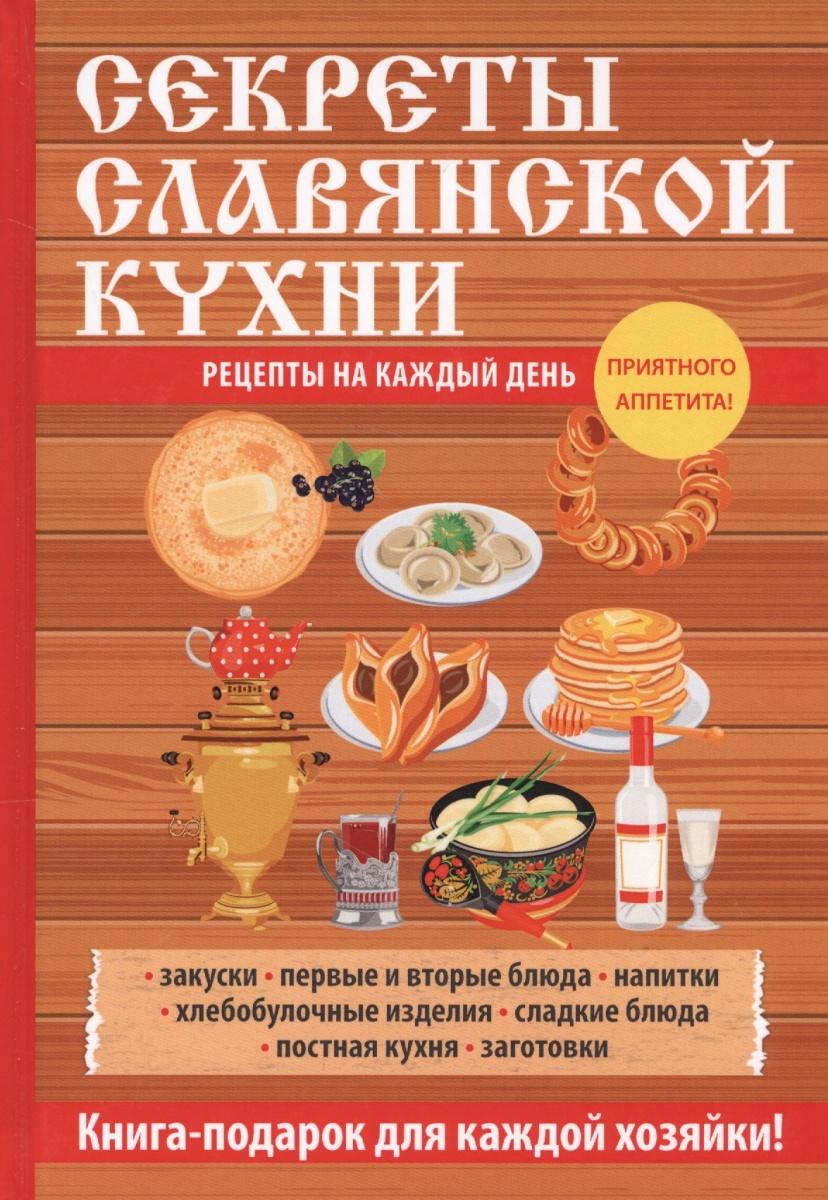 Поливалина Л. Секреты славянской кухни поливалина л 500 быстрых блюд для холостяка