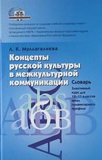 Концепты русской культуры в межкультурной коммуникации