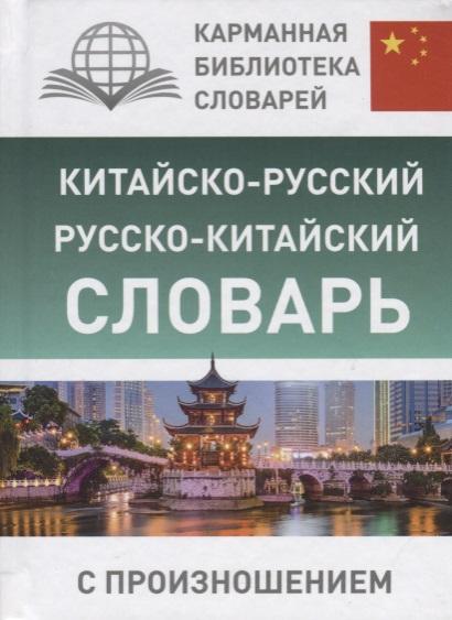 Воропаев Н., Тяньюй Ма (сост.) Китайско-русский русско-китайский словарь с произношением