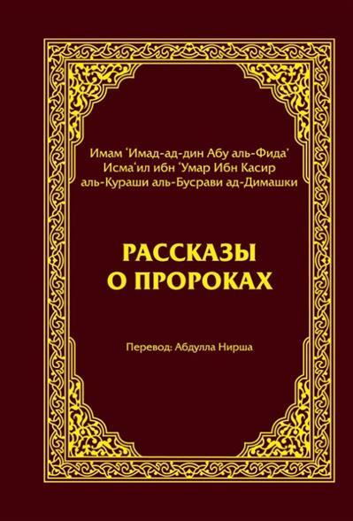Ибн Касир аль-Кураши аль-Бусрави ад-Димашки и др. Рассказы о пророках. Кисас аль-анбийа