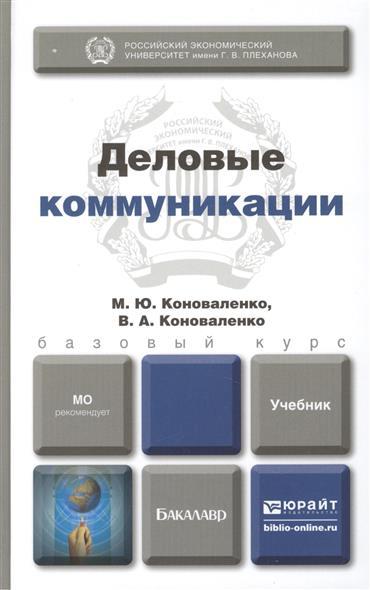 Коноваленко М., Коноваленко В. Деловые коммуникации. Учебник для бакалавров коноваленко м теория коммуникации