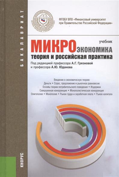 Микроэкономика. Теория и российская практика. Учебник. Десятое издание, переработанное и дополненное