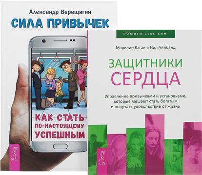 Каган М., Айнбанд Н.,  Верещагин А. Сила привычек + Защитники сердца (комплект из 2 книг)