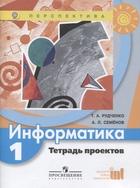 Информатика. 1 класс. Тетрадь проектов. Учебное пособие для общеобразовательных организаций