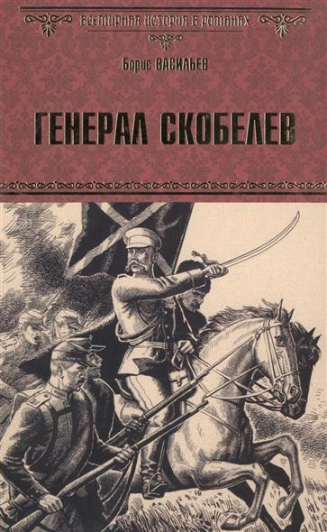 Васильев Б. Генерал Скобелев ISBN: 9785444437742 борис васильев васильев б с с в 7 томах