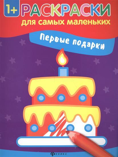 Семенкова И. (худ.) Первые подарки. Книжка-раскраска недорого