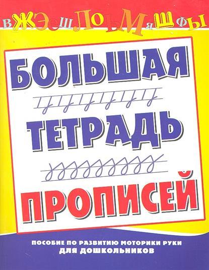 Нянковская Н. Большая тетрадь прописей