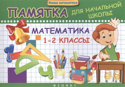 Матекина Э. Математика. 1-2 классы. Памятка для начальной школы