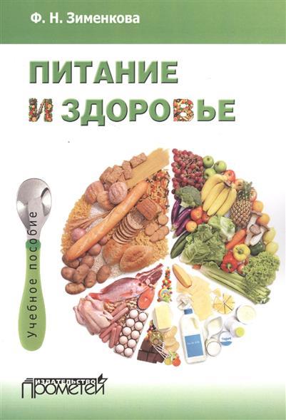 Зименкова Ф. Питание и здоровье. Учебное пособие для студентов по спецкурсу Питание и здоровье м ф фикситека здоровье