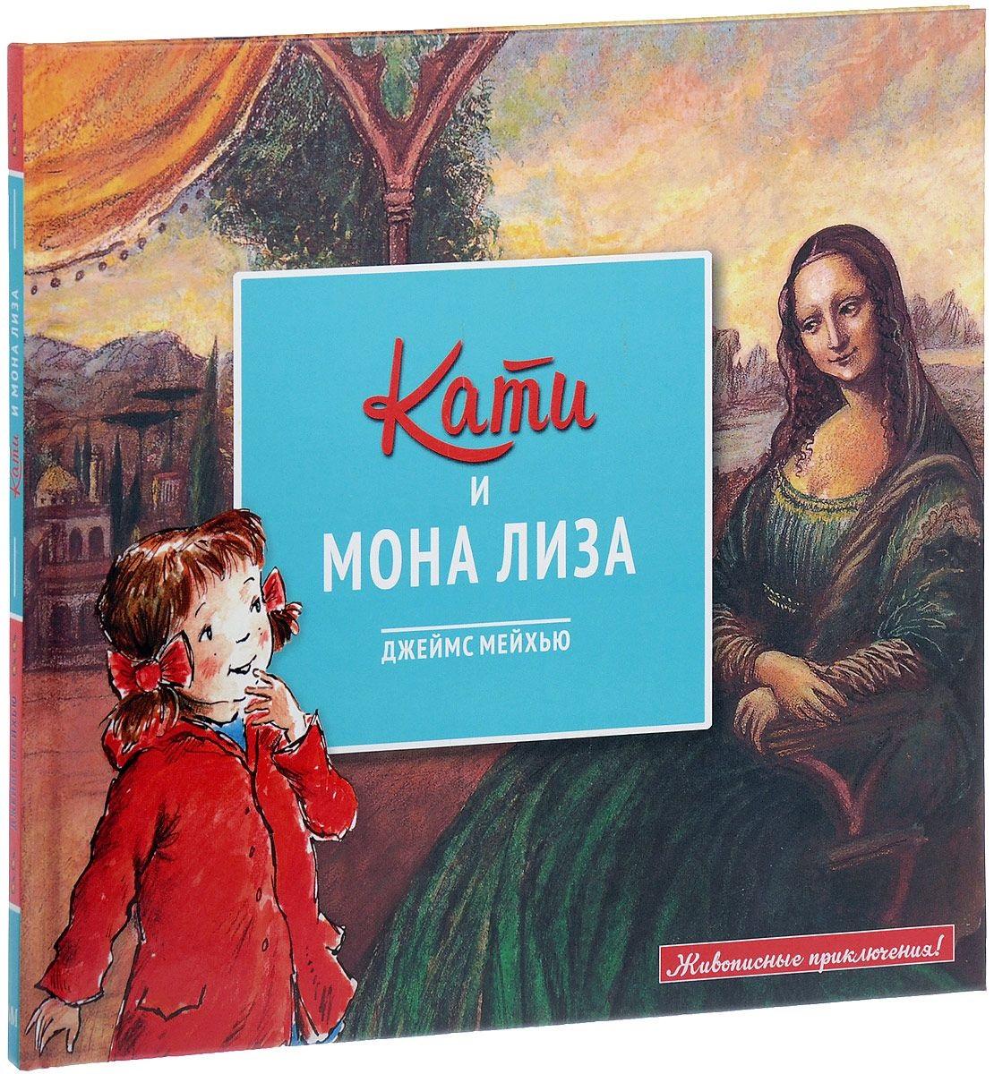 Мейхью Дж. Кати и Мона Лиза мейхью джеймс кати в картинной галерее