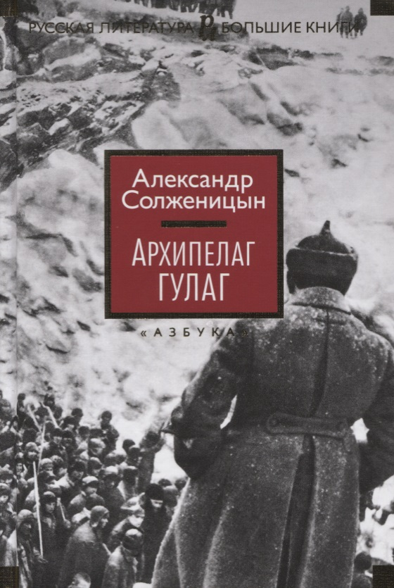 Солженицын А. Архипелаг ГУЛАГ а з штейнберг литературный архипелаг