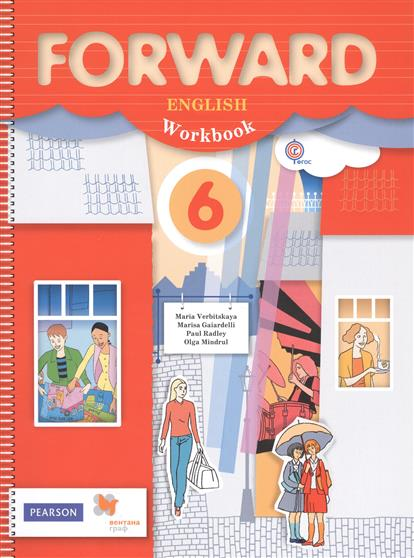 Вербицкая М. (ред.) Forward English. Workbook. Английский язык. 6 класс. Рабочая тетрадь next move british english level 6 workbook