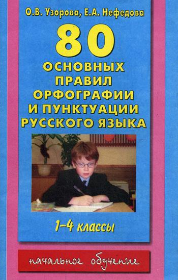 80 основных правил орфогр. и пунктуации рус. яз. 1-4 кл