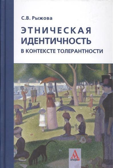 цены Рыжова С. Этническая идентичность в контексте толерантности