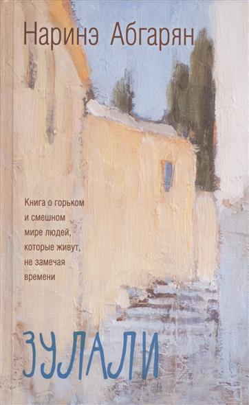 Фото Абгарян Н. Зулали ISBN: 9785170943609