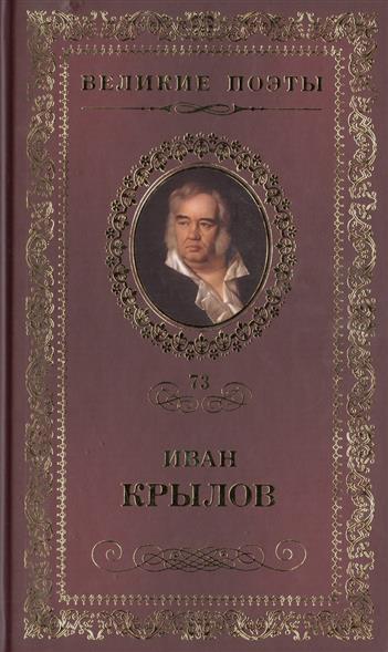 Великие поэты. Том 73. Иван Крылов. Избранное