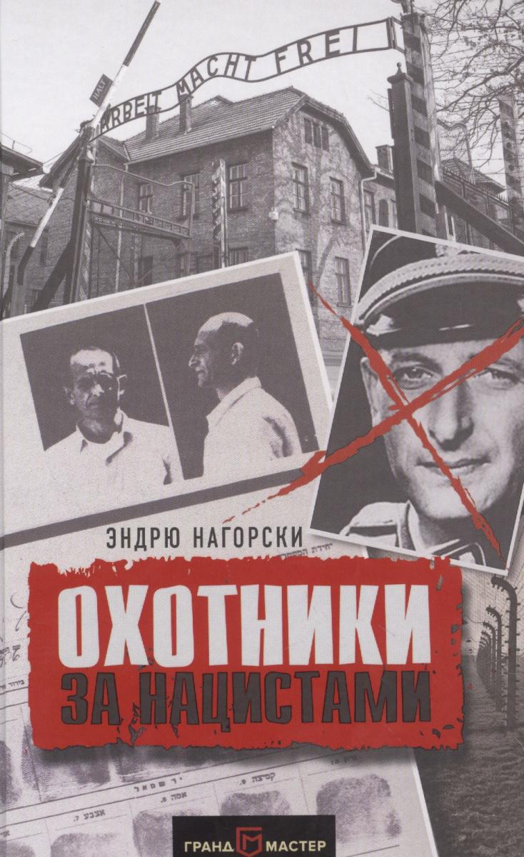 Нагорски Э. Охотники за нацистами