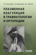 Шестерян Н. Плазменная коагуляция в травматологии и ортопедии / (+CD). Шестерян Н. (Бином) плазменная панель