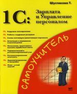 1С Зарплата и Управление персоналом Практ. применение