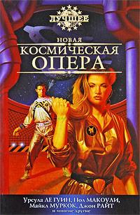 Лучшее Новая космическая опера Антология