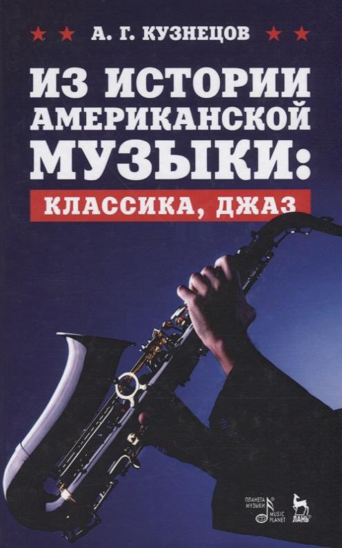 Из истории американской музыки: классика, джаз от Читай-город