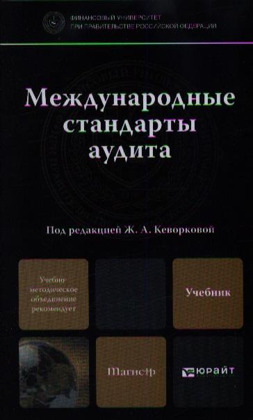 Кеворкова Ж. (ред.) Международные стандарты аудита. Учебники практикум для бакалавриата и магистратуры международные стандарты аудита