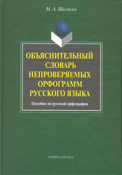Объяснительный словарь непроверяемых орфограмм рус. языка