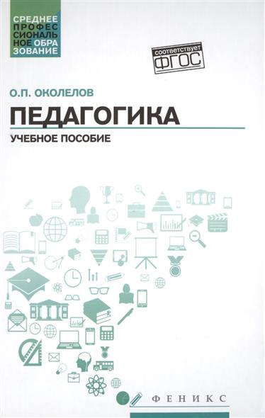Околелов О. Педагогика. Учебное пособие