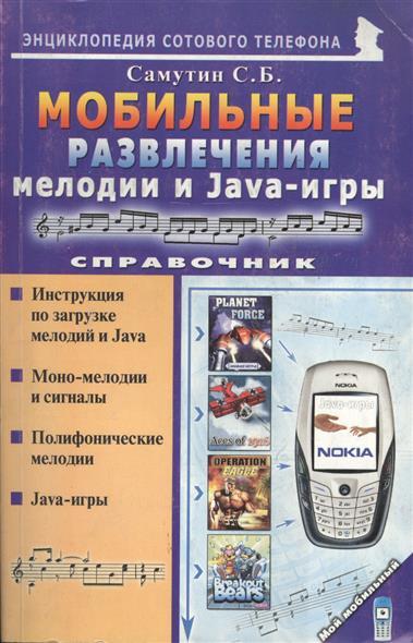 Самутин С. Мобильные развлечения Мелодии и Java-игры