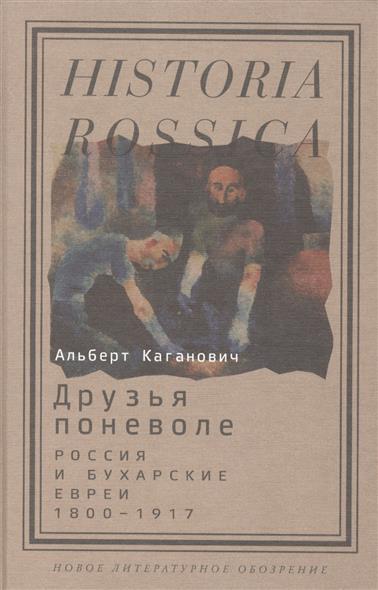 Друзья поневоле. Россия и бухарские евреи. 1800-1917