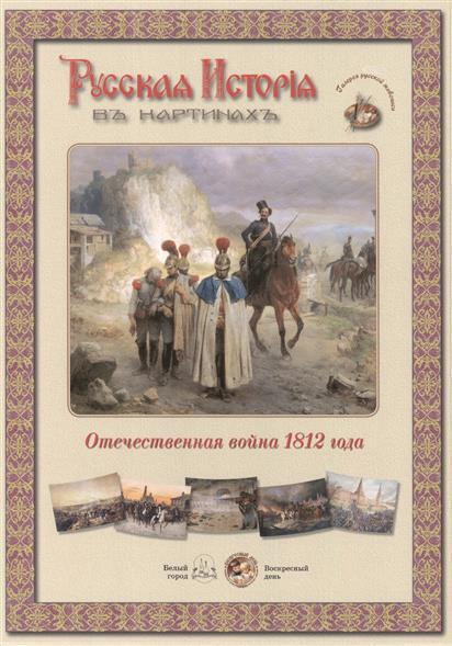 Отечественная война 1812 года. Набор репродукций смирнов с отечественная война 1812 года картина в формате 3d