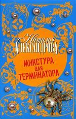 Александрова Н. Микстура для терминатора ISBN: 9785170576814 александрова н джакузи для офелии клуб шальных бабок