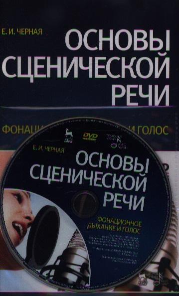 Основы сценической речи. Фонационное дыхание и голос (+DVD)