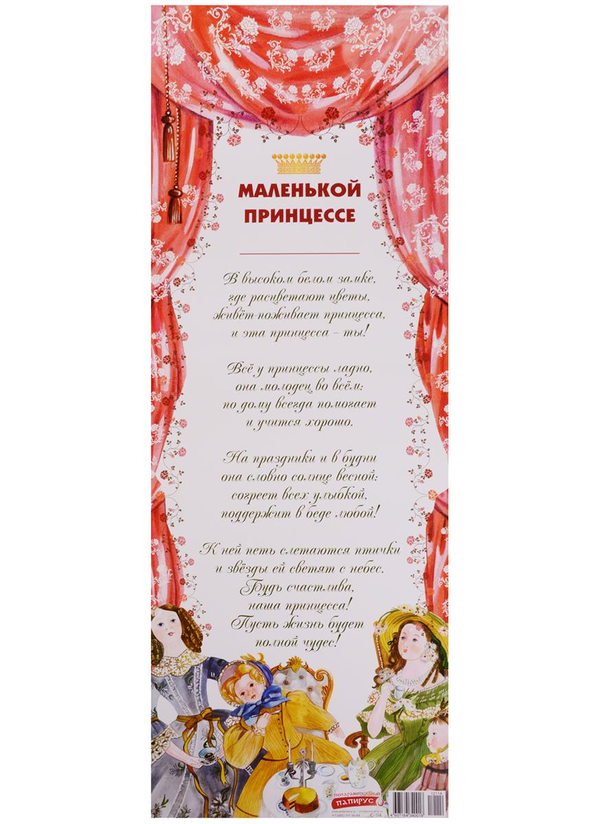 Поздравительный папирус Маленькой принцессе (С-114) (Презент)