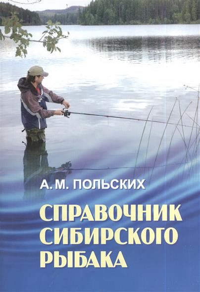 Справочник сибирского рыбака