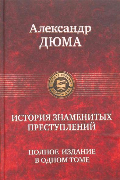 История знаменитых преступлений Полное издание в одном томе