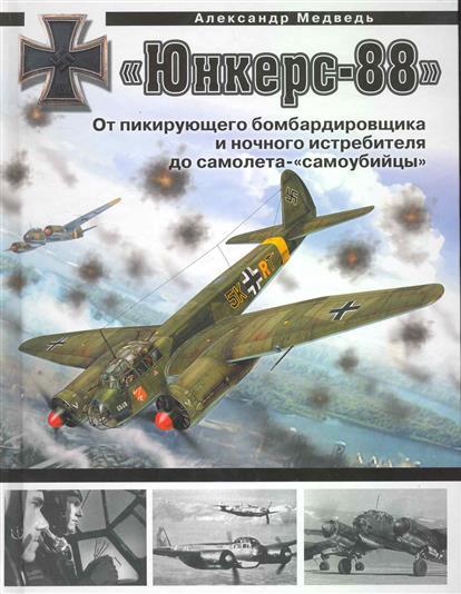 Юнкерс Ju 88 От пикирующего бомбардировщика и ночного истребителя…